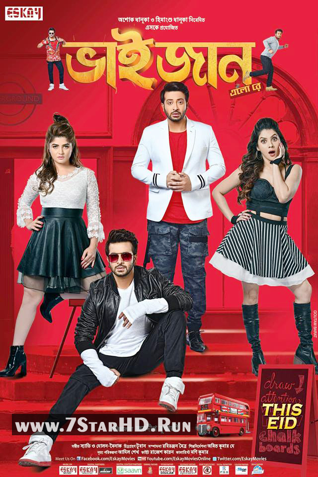 Bhaijaan Elo Re 2018 Bengali Movie Download,Bhaijaan Elo Re 2018 Bengali Movie 700MB,Bhaijaan Elo Re 2018 Bengali Movie,Bhaijaan Elo Re 2018 Bengali Movie 700MB download,Bhaijaan Elo Re 2018 bangla full movie,Bhaijaan Elo Re 2018 bengali full movie,Bhaijaan Elo Re 2018 Bengali hd movie download,Bhaijaan Elo Re,