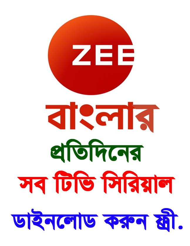 Zee Bangla All Tv Serial 19th February 2019 Zip Download Free,Zee Bangla All Tv Serial 19th February 2019 download,Zee Bangla All Tv Serial 19th February hd
