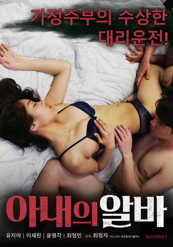18+ How About A Family 2021 Korean Hot Movie 720p WEBRip 700MB Download