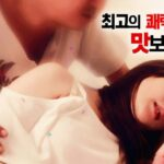 18+ Swapping A Friend's Pleasure 2021 Korean Hot Movie 720p HDRip 600MB Download